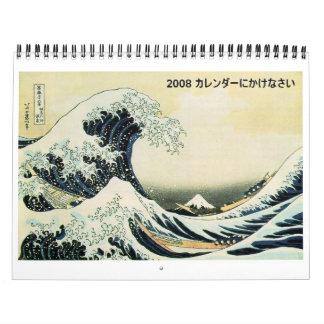 Japanese 2008 Calendar