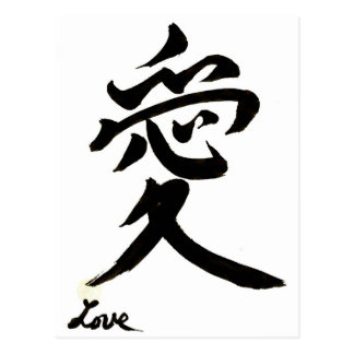 "Japanese ""ai-love"" calligraphy stationary card"