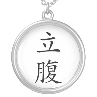 Japanese Anger Kanji Necklace