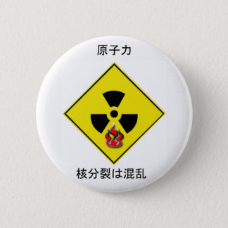 Japanese Anti Nuclear Logo Button
