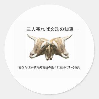 Japanese Anti Nuclear Logo Classic Round Sticker