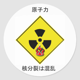 Japanese Anti Nuclear Logo Classic Round Sticker