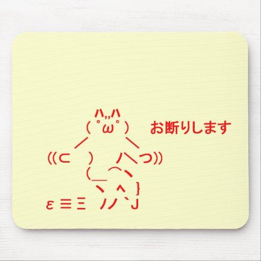 Japanese ASCII Art「お断りします」 Tapetes De Ratón