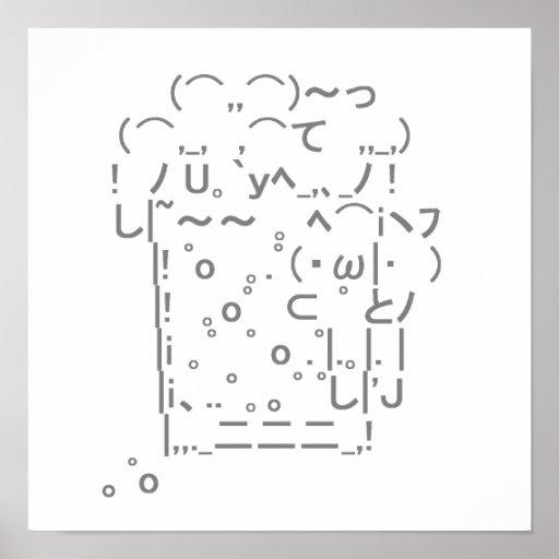 Japanese ASCII Art「beer」 Póster