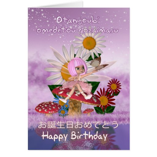 Japanese birthday card with cute fairy bilingual zazzle