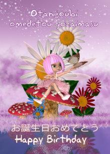 Japanese birthday cards zazzle japanese birthday card with cute fairy bilingual m4hsunfo