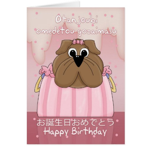 Happy birthday in japanese cards