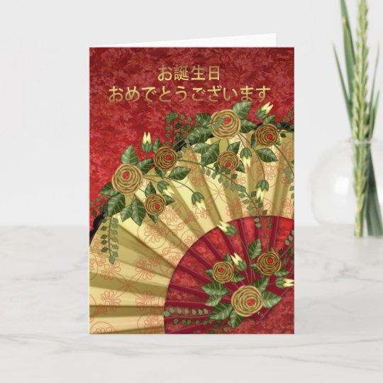 Japanese birthday greeting card happy birthday zazzle japanese birthday greeting card happy birthday m4hsunfo