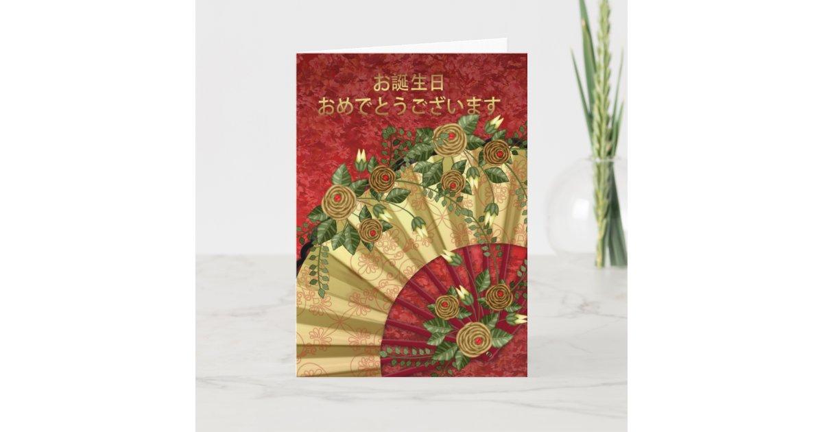 Japanese birthday greeting card happy birthday zazzle m4hsunfo