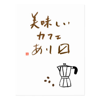 "Japanese cafe sign ""We serve delicious coffee "" Postcard"