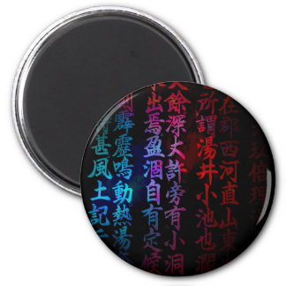 Japanese calligraphy magnet