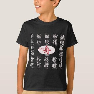 Japanese character regarding the boat white2 T-Shirt