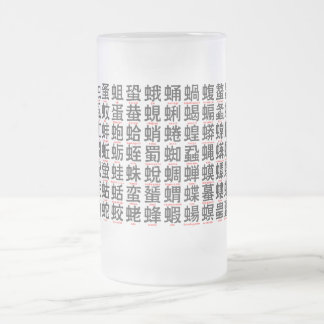 Japanese character regarding the insect brack frosted glass beer mug