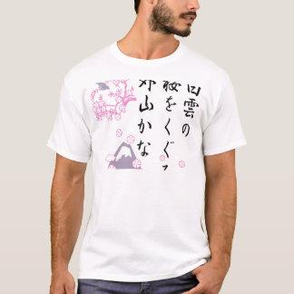 Japanese Cherry Blossom Haiku T-Shirt