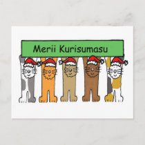 Japanese Christmas with cats in Santa hats. Holiday Postcard