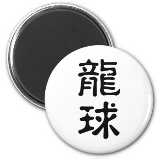 japanese 「dragon boll」 magnet