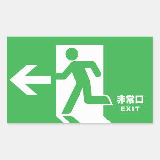 Japanese Emergency Exit Sign Rectangular Sticker