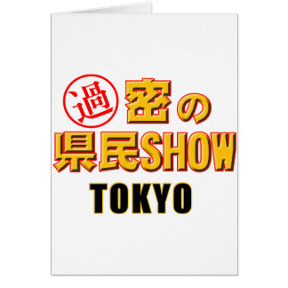 Japanese famous TV show parody Card
