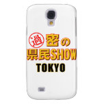 Japanese famous TV show parody Samsung Galaxy S4 Cases