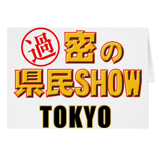 Japanese famous TV show parody Greeting Card