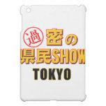 Japanese famous TV show parody iPad Mini Cover