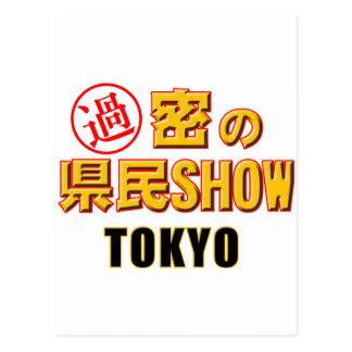 Japanese famous TV show parody Postcard