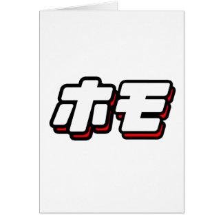 Japanese for Homo Card