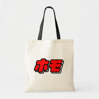 JAPANESE FOR HOMO - TOTE BAG