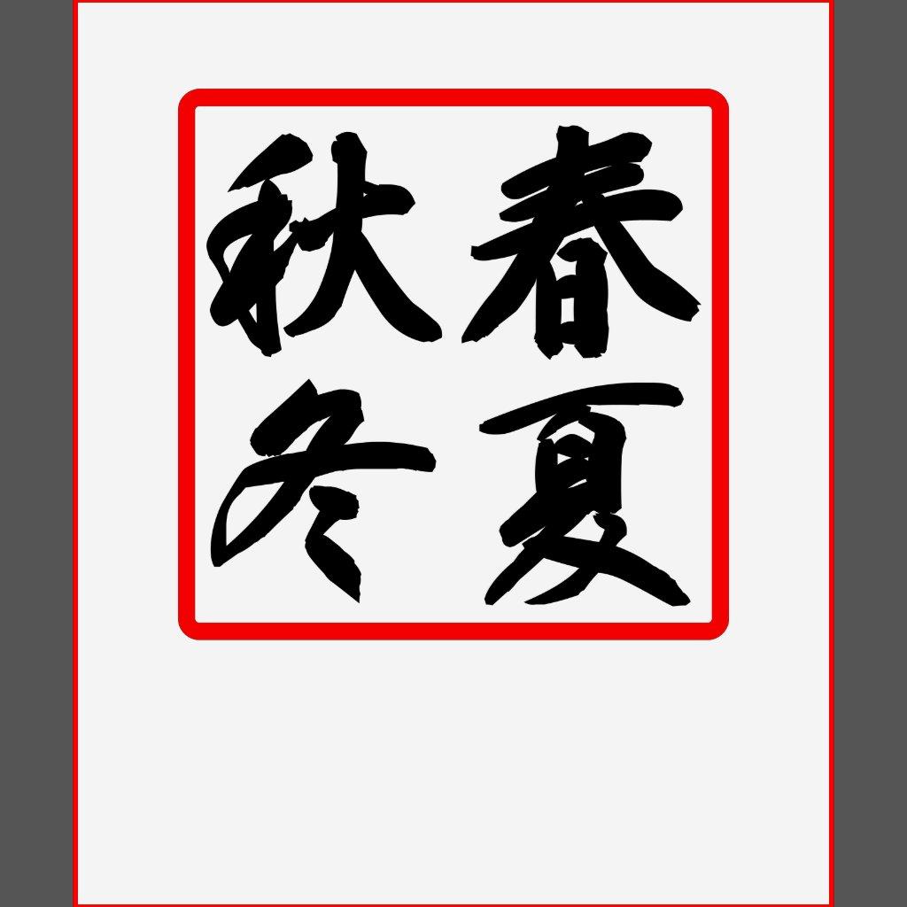 how to translate japanese symbols to english