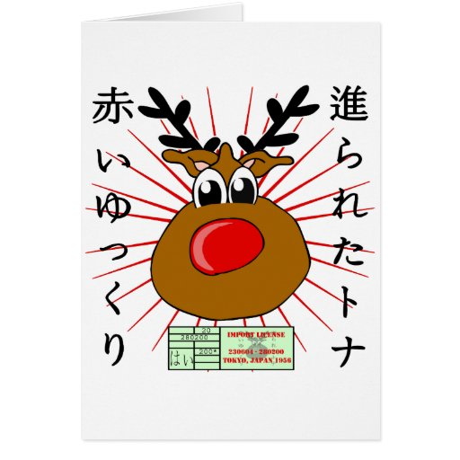 Japanese greeting card zazzle