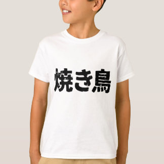 Japanese Grilled Chicken ( Yakitori ) T-Shirt