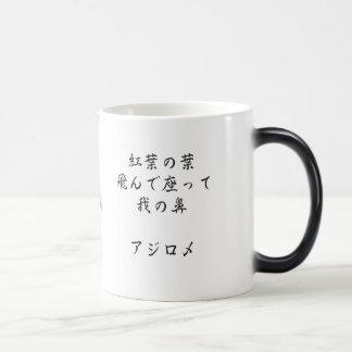 japanese haiku morphing mug