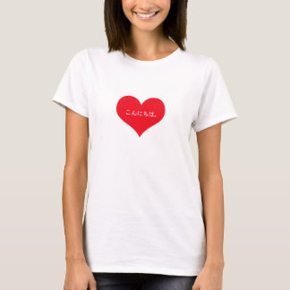 Japanese Hello Red Heart Travel Japanese Language T-Shirt
