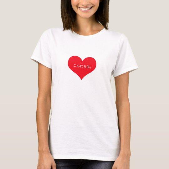 Japanese Hello Red Heart Travel Japanese Language T-Shirt
