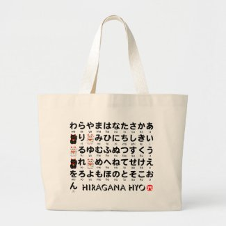 日本の平仮名(アルファベット)のテーブル bag