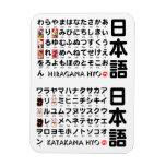 Japanese Hiragana & Katakana table (Alphabet) Rectangular Photo Magnet