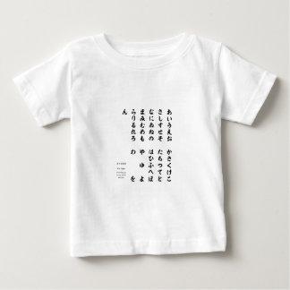 Japanese Hiragana Language Printed Goods-hiragana  T Shirt