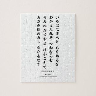 Japanese Hirragana Language Printed Goods-hiragana Puzzles