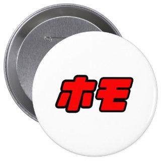 Japanese Homo Pinback Button