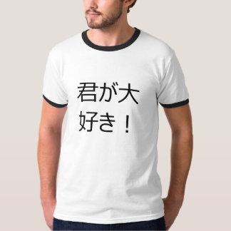 "Japanese I ""heart"" you T shirt (Kimi ga suki!)"