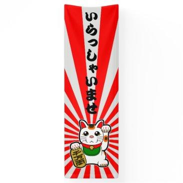 Professional Business Japanese Irasshaimase Shop Welcome Banner