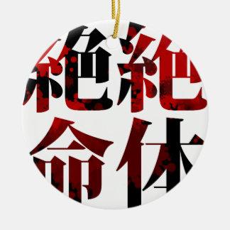 Japanese Kanj Chinese character i - Zettaizetsumei Ceramic Ornament