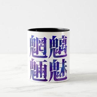 Japanese Kanji Chinese character - Chimimouryou- Two-Tone Coffee Mug