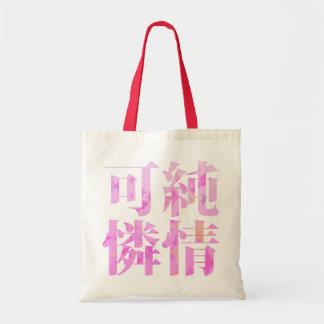 Japanese Kanji Chinese character - Junjoukaren- to Tote Bag