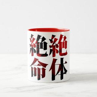 Japanese Kanji Chinese character - Zettaizetsumei- Two-Tone Coffee Mug