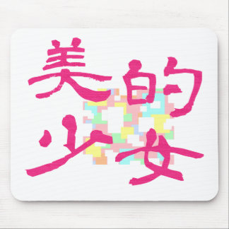 Japanese kanji design - Beautiful girl Mouse Pad