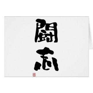 """Japanese Kanji """"Fighting Spirit"""" Greeting Card"""