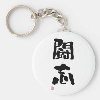 "Japanese Kanji ""Fighting Spirit"" Basic Round Button Keychain"