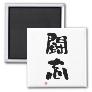 "Japanese Kanji ""Fighting Spirit"" 2 Inch Square Magnet"