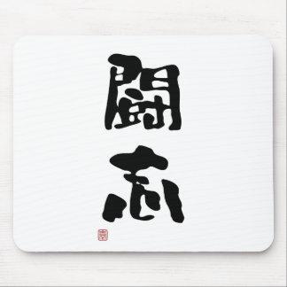 """Japanese Kanji """"Fighting Spirit"""" Mouse Pad"""